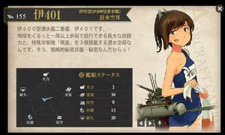 艦これ 401 図鑑.jpg