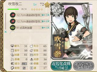 駆逐連撃.png